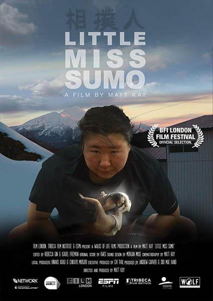 '나는 스모선수입니다' 포스터 / 넷플릭스