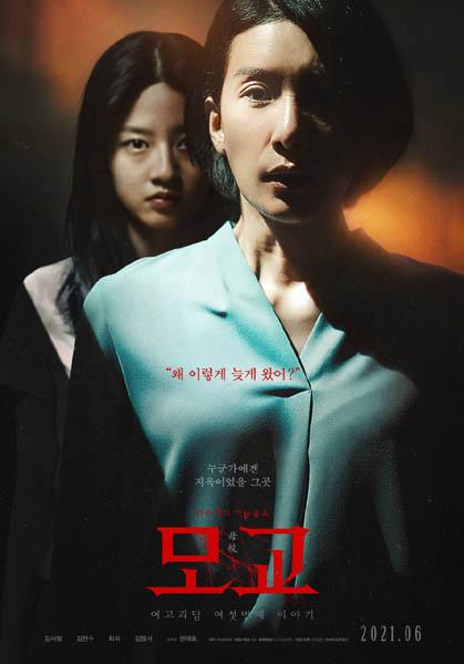 Download Film Korea Whispering Corridors 6: The Humming Subtitle Indonesia