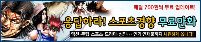 스포츠경향 무료만화 홍보배너