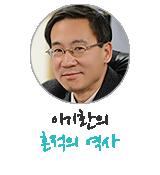 이기환의 '흔적의 역사'
