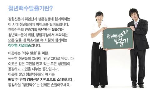 청년백수탈출기 소개