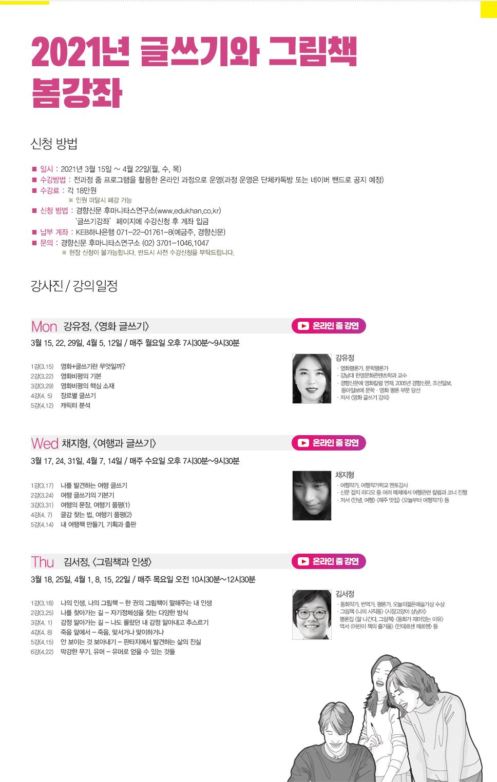 강사진/강의일정