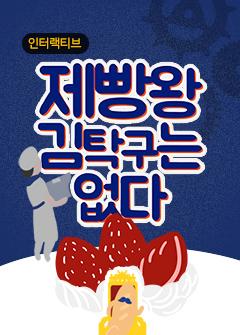 제빵왕 김탁구
