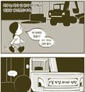 [만화로 본 세상]김정연 <혼자를 기르는 법>