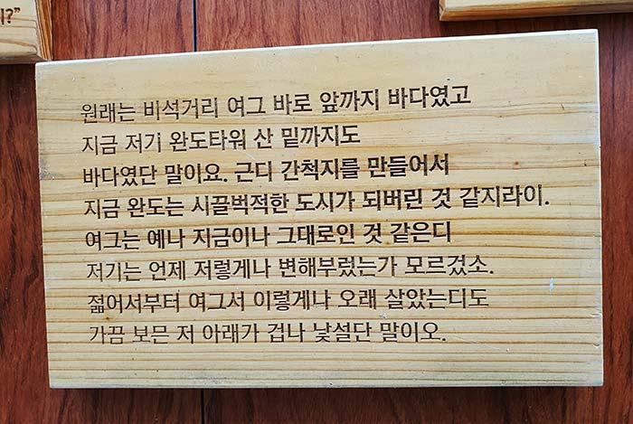 비석거리 주민들의 이야기가 새겨진 나무판