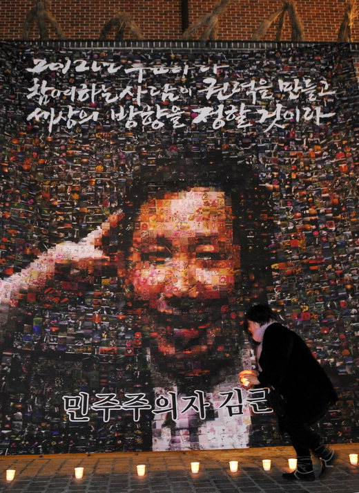 [포토뉴스]김근태 걸개그림… 3일 영결식