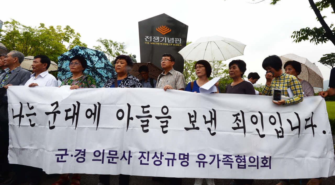 경향포토]'군대에 아들을 보낸 죄인입니다' - 경향신문