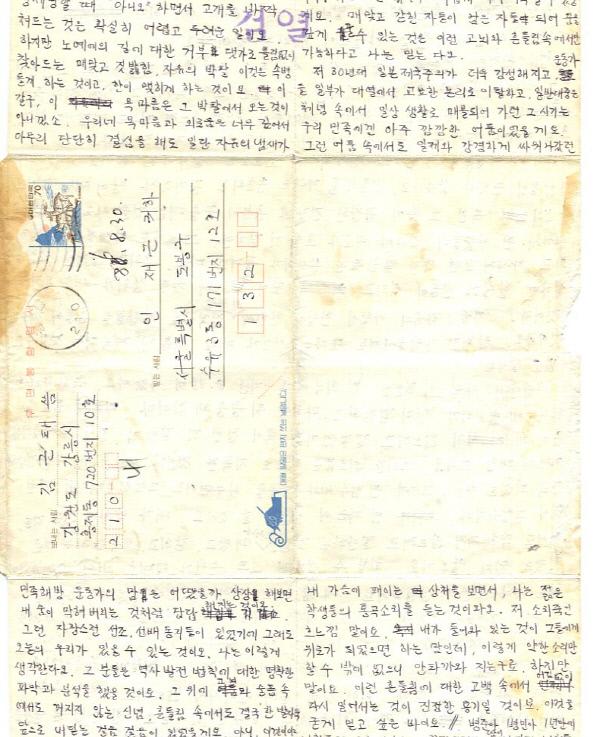 김근태가 1986년 8월30일 옥중에서 인재근에게 보낸 편지.  알마 제공