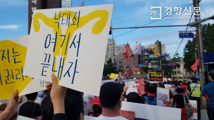 Citizens participating in the Parade for the abolition and abolition of abortionism near Anguk Station, Jongno-Gu, Seoul, in the afternoon of the 7th.