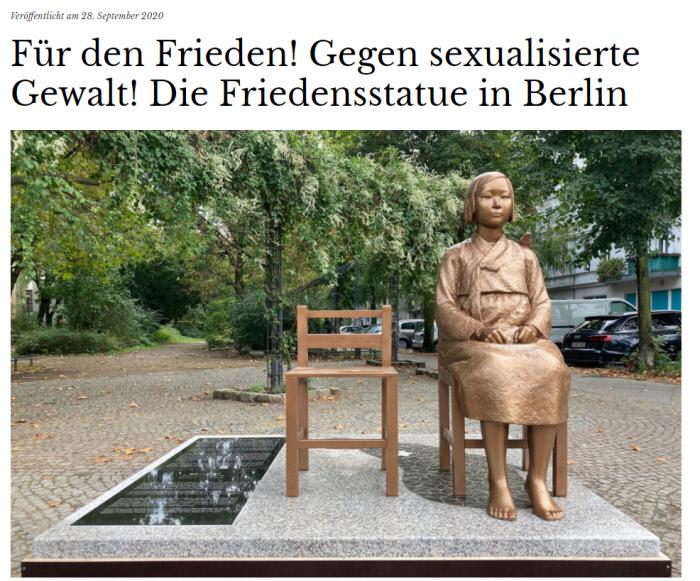 독일 베를린 거리에 세워진 평화의 소녀상. 코리아협의회(Korea Verband) 블로그 캡처