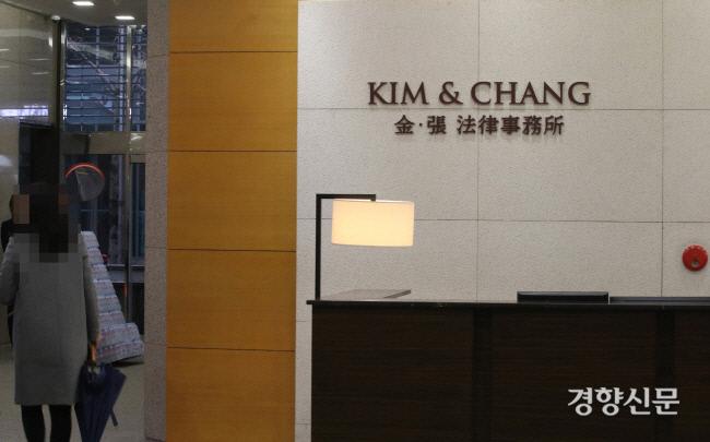 김·장 법률사무소(김앤장)는 '삼성 불법 합병 의혹 사건'에서 이재용 삼성전자 부회장 등을 변호하는 핵심적인 역할을 맡고 있다. 연합뉴스