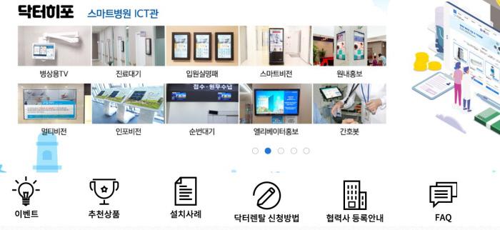 스마트병원용 전문 플랫폼 '히포마켓' 출범