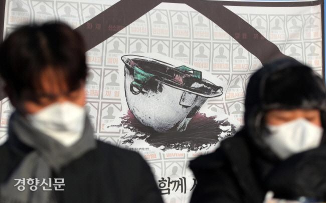 지난 1월5일 산업재해로 사망한 노동자의 유가족들이 서울 여의도 국회 앞에서 중대재해기업처벌법 제정을 촉구하는 기자회견을 하고 있다. 김창길 기자