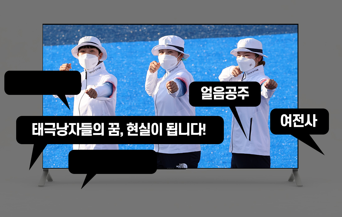 25일 일본 유메노시마 공원 양궁장에서 열린 도쿄올림픽 여자 양궁 단체 결승전에서 금메달을 획득한 여자 양궁 국가대표 안산(왼쪽부터), 장민희, 강채영이 활시위를 당기는 세리머니를 하고 있다. 연합뉴스,  그래픽 | 이아름 기자