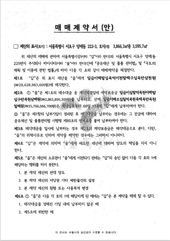 오세훈, 2010년 옛 서울시장 때 양재동 땅 파이시티에 팔려 했다