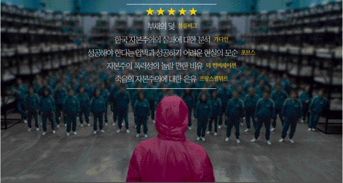 오징어 게임 빛나는 흥행 속 '빚 나는' 한국